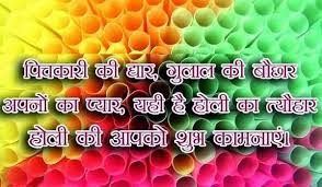 Happy-Holi-Messages-in-Hindi-with-Images