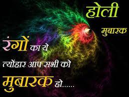 Happy-Holi-Quotes-in-Hindi
