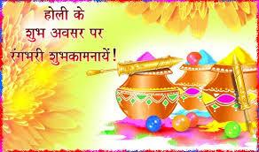 Happy-Holi-Wishes-in-Hindi-with-Image