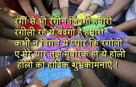 Hindi-Happy-Holi-Quotes-with-Images
