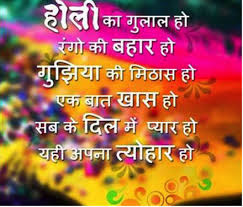 Holi-Wishes-in-Hindi-with-Images